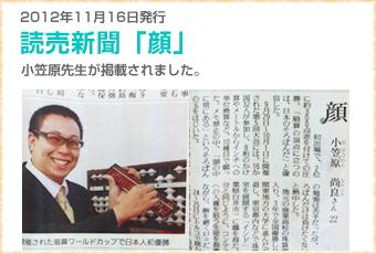 読売新聞「顔」