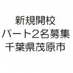 千葉県茂原で新規開校につきパート2名募集