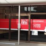 いしど式速算義塾京成大久保教室(千葉県習志野市)